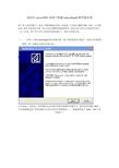 VisNetic MailServer邮件办事器