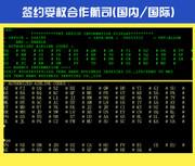 民航eTerm共享PID放大软件