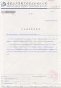 企业财产保险单范文
