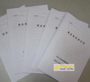 天津市企业(事业)单位劳动合同书