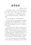 2013年村官试用期满述职报告