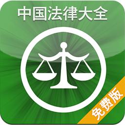多可-法律法规检索系统