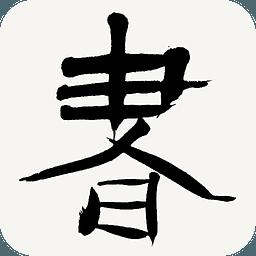 EduOffice电子书法(Android版)