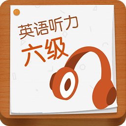 第六感 英语数字语感及听力练习LOGO
