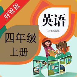 小学英语学习软件(新版)