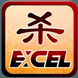 Excel三国杀