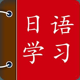 日语家教-新标准日本语