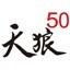 天狼50手机炒股软件