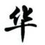 中国法规全文检索LOGO