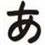 精灵日语五十音