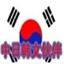 中日韩文伙伴