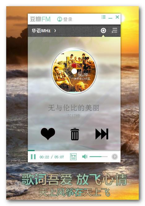 斌哥豆瓣FM桌面版