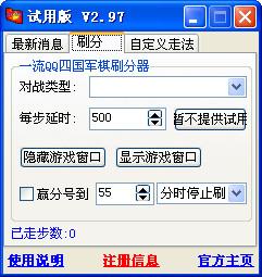 一流QQ四国军棋刷分器截图