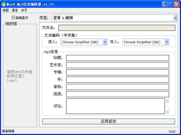 Moo0 Mp3信息编辑器截图
