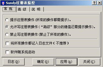 Sundy注册表监控截图
