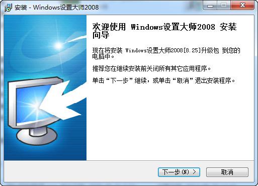 Windows设置大师2008截图