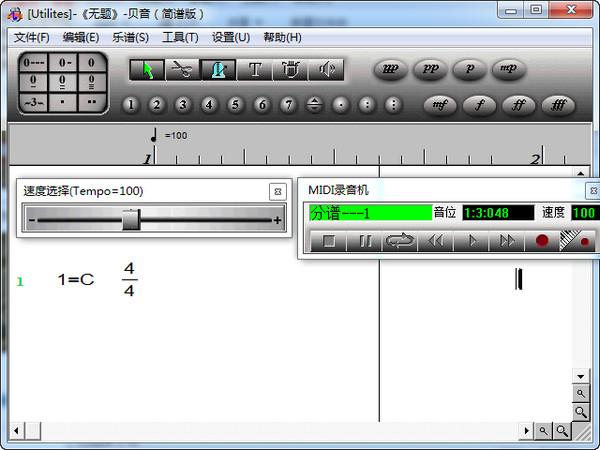贝音简谱打谱软件截图
