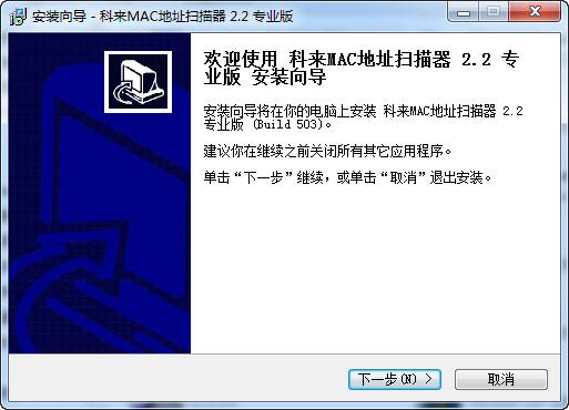 科来MAC地址扫描器截图1