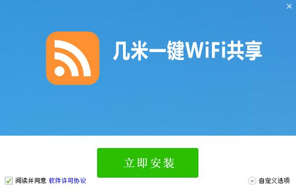 几米一键WiFi共享