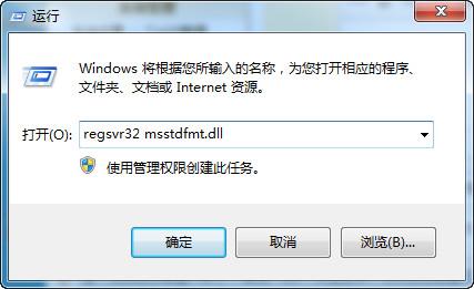 MSSTDFMT.dll截图2