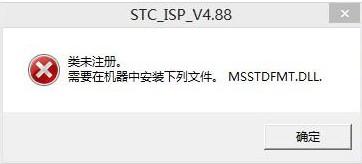 MSSTDFMT.dll截图3