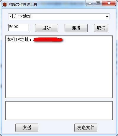 网络文件传送工具截图