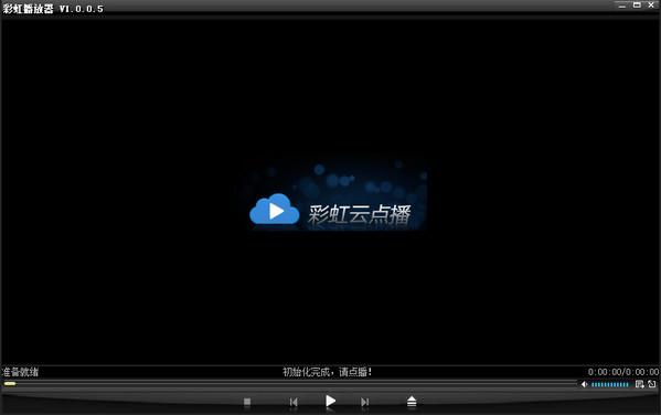 彩虹视频解码器截图