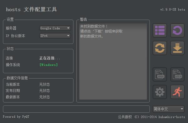 HostsToolhosts文件配置工具截图