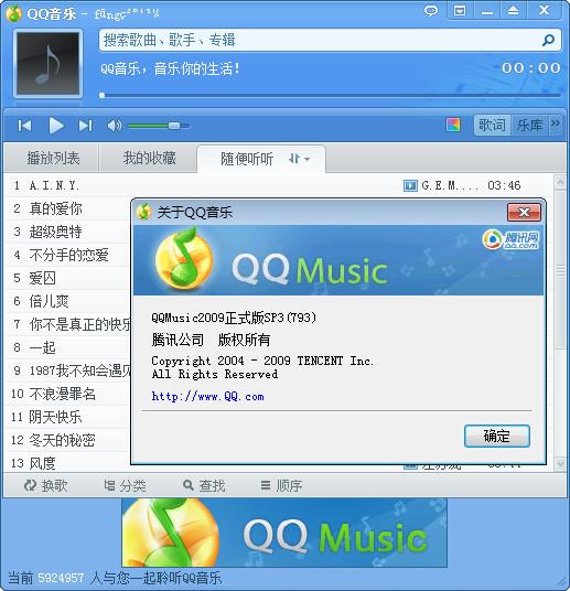 腾讯qq音乐播放器截图1