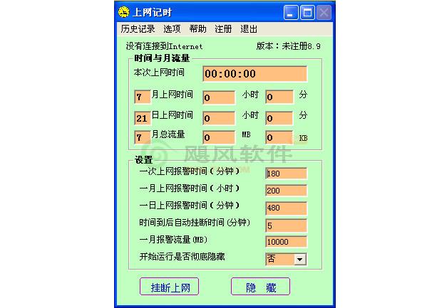 上网记时软件截图