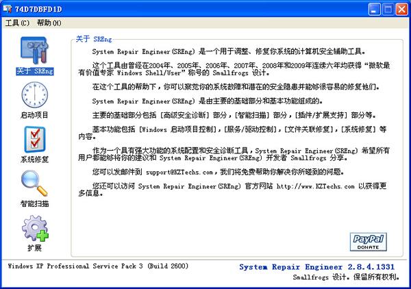 Sreng系统维护辅助软件截图