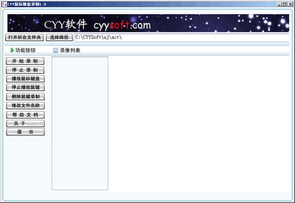 CYY鼠标键盘录制助手截图