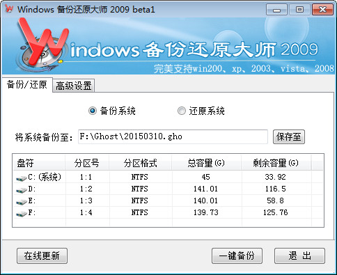 Windows备份还原大师截图