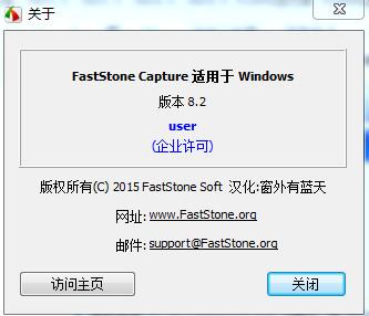FastStoneCapture截图