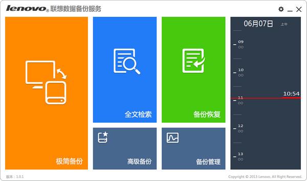 联想数据备份服务截图