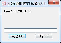 宽带连接错误代码查询器