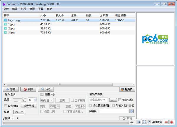 压缩图片大小的软件(Caesium)截图