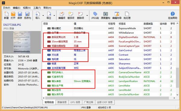MagicEXIF 元数据编辑器截图
