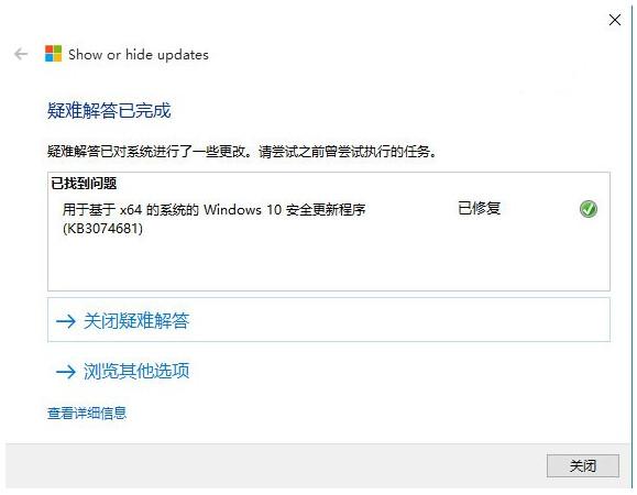 Win10强制更新禁用工具showor截图