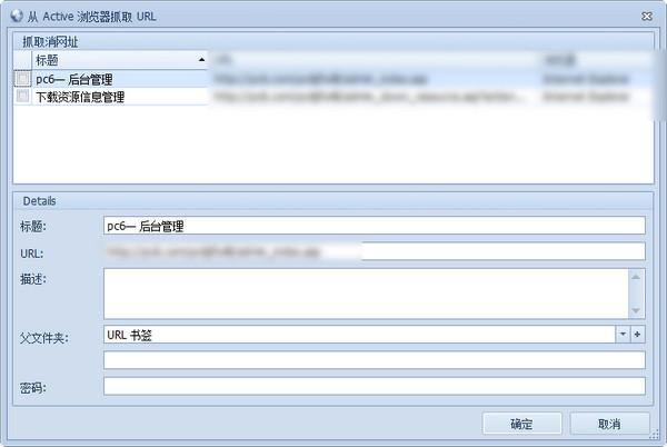 IE地址管理器AdvancedURL