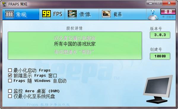 Fraps游戏工具截图