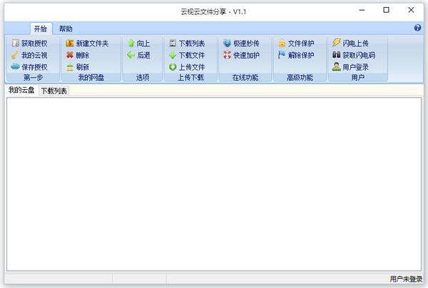 云视云文件分享软件截图