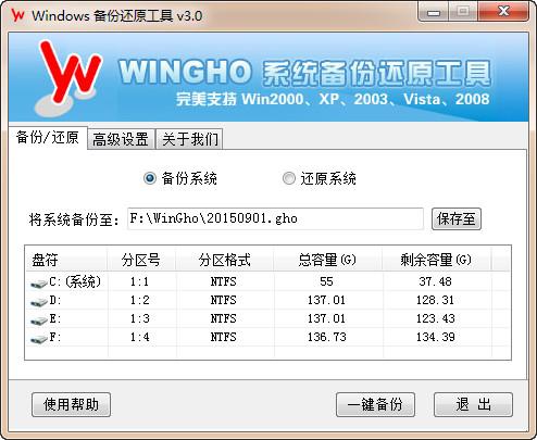 WINGHO系统备份还原工具截图