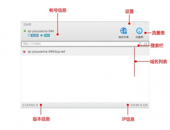 花生壳动态域名解析(内网版)截图