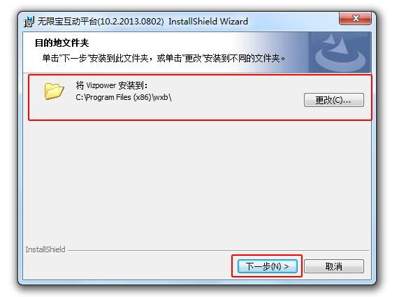 无限宝PC客户端截图