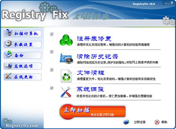 注册表清理工具RegistryFix截图