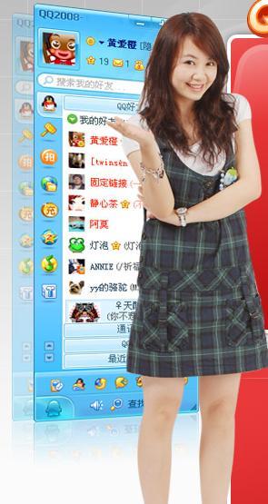 QQ2008II下载