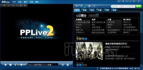 pplive网络电视截图1