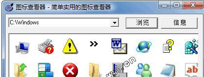 Windows文件图标查看工具截图