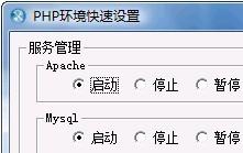 PHP运行环境快速设置截图
